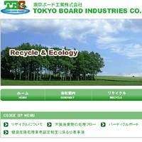 東京ボード工業株式会社