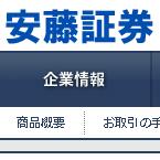 IPO 穴場証券会社 安藤証券の魅力