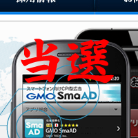 IPO GMOTECH 6026 当選情報 来たぞ大逆転!!