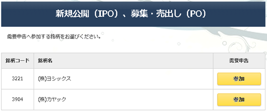新規公開(IPO)、募集・売出し(PO) 安藤証券