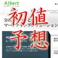 アルベルト初値予想