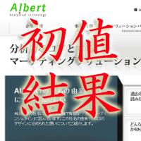 アルベルト初値結果
