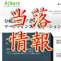 アルベルト当落情報