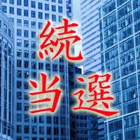ケネディクス商業リート投資続当選