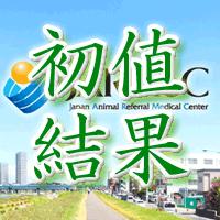 日本動物高度医療センター初値