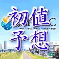 日本動物高度医療センター初値予想