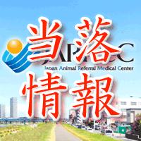 日本動物高度医療センター当選