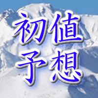 日本スキー場開発初値予想