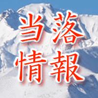 日本スキー場開発当落情報