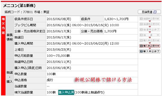 東海東京証券メニコン