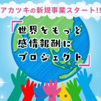 IPO アカツキ 3932 新規上場承認 期待のソーシャルゲーム