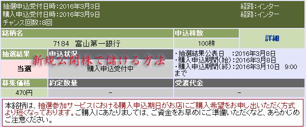 富山第一銀行当選