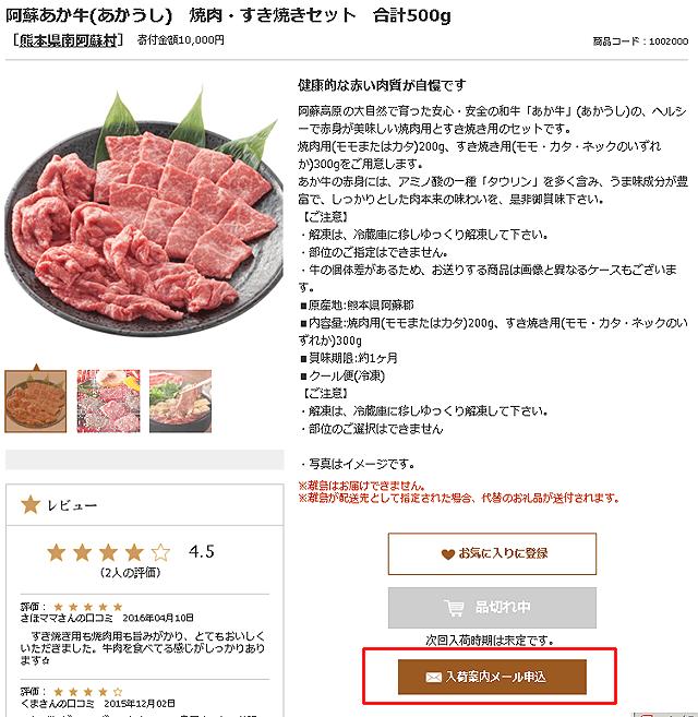 ふるさと納税熊本