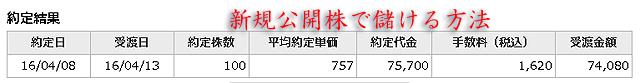 丸八約定東海東京証券