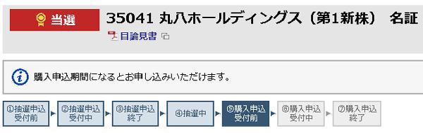 東海東京証券当選