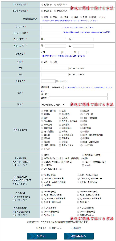 daiwaIR5