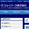 IPO ジェイリース 7187 新規上場承認 債務保証ビジネス
