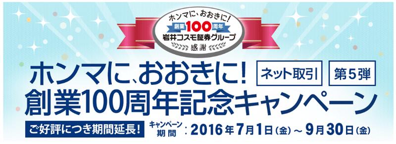 岩井コスモ証券100周年