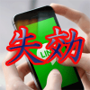 IPO LINE 3938 主幹事証券会社で失効!!