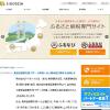 IPO アイモバイル 6535 初値予想はJR九州次第!