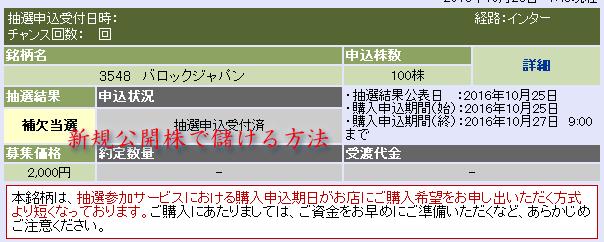 補欠当選バロックジャパン