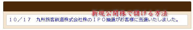 JR九州むさし証券当選