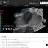 IPO JMC 5704 新規上場承認 3Dプリンターで儲かる?