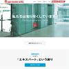 ジャパンエレベーターサービスホールディングスIPO新規上場承認