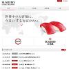 IPOスシローグローバルホールディングス(3563)新規上場承認