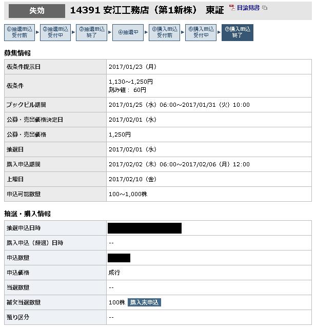 安江工務店失効