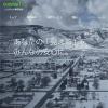 IPOエコモット(3987)当選落選結果期待の岡三オンライン証券