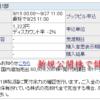 日本郵政POで大失敗と参加の証拠!!