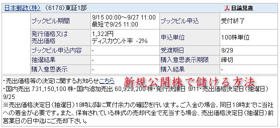 ゆうちょ銀行PC申込忘れ