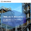 IPO大阪油化工業(4124)当選落選結果「SBI証券の秘策?」