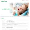 IPO歯愛メディカル(3540)新規上場承認は医療機関との懸け橋
