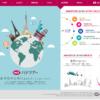 IPO【HANATOUR JAPAN(6551)】新規上場承認