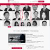 IPOみらいワークス(6563)新規上場承認は期待のマザーズ