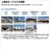 IPO伊藤忠アドバンス・ロジスティクス投資法人(3493)初値予想