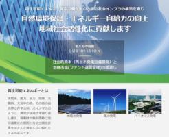 東京インフラ・エネルギー